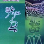 Hazrat Umar Ke Faislay By M Abdullah Madni Pdf Free