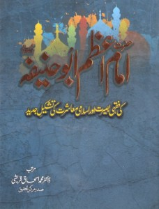 Hazrat Imam Azam Abu Hanifa Pdf Download Free