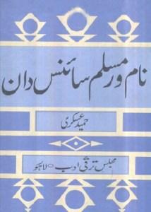 Namwar Muslim Sciencedan Urdu By Hameed Askari Pdf