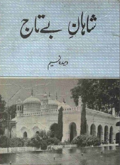 Shahan e Bay Taj By Waheeda Naseem Pdf Download