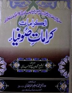 Karamat e Sufia Urdu By Muhammad Habib Muhajir Pdf