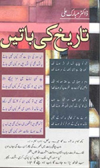 Tareekh Ki Batain By Dr Mubarak Ali Pdf Download
