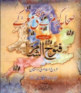 Futuh Ush Shaam By Allama Waqdi Urdu Pdf Download