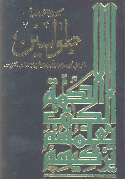 Tawaseen Urdu Translation By Mansoor Hallaj Pdf Download