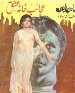 Ajaib Khana e Ishq By Ilyas Sitapuri Pdf Download