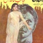 Ajaib Khana e Ishq By Ilyas Sitapuri Pdf Download