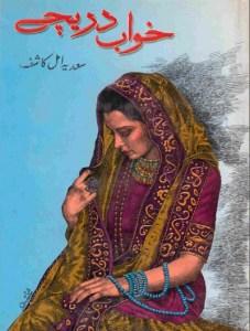 Khawab Dareechay By Sadia Amal Kashif Pdf Download