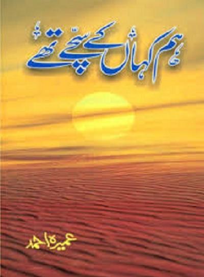 Hum Kahan Kay Sachay Thay By Umera Ahmad Pdf