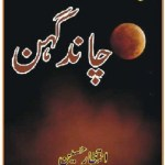 Chand Gehan Novel By Intizar Hussain Pdf Download
