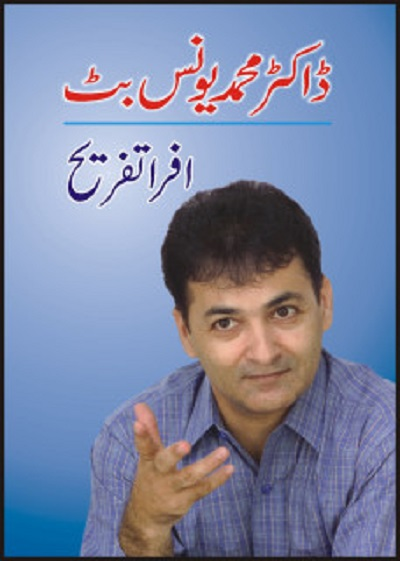 Afra Tafreeh Funny Book By Dr M Younas Butt Pdf