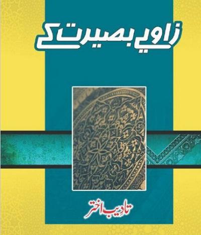 Zaviye Baseerat Kay By Tadeeb Akhtar Pdf Download