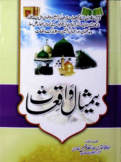 Bay Misal Waqiat By Mufti Ghulam Hassan Qadri Pdf Free