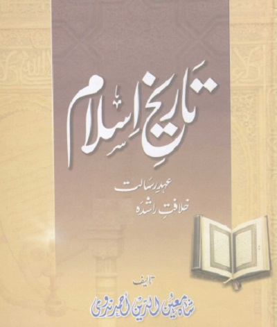 Tareekh e Islam Urdu By Shah Moinuddin Nadvi Pdf