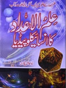 Ilm Ul Adad Ka Encyclopedia By Abul Kashif Qadri Pdf Free