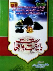 Ba Barkat Waqiat By Mufti Ghulam Hassan Qadri Pdf Download