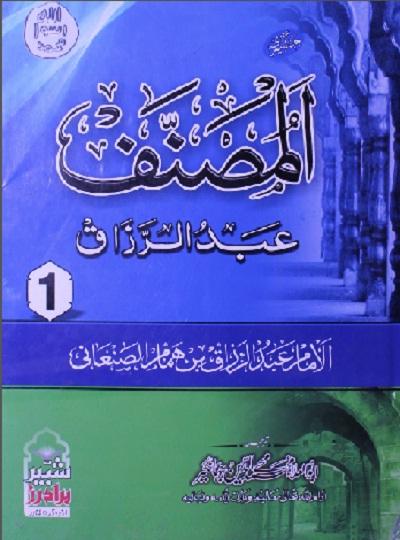 Al Musannaf By Imam Abdul Razzaq Bin Humam Pdf Download