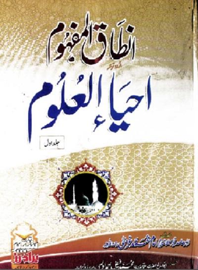 Ahya Ul Uloom Urdu By Imam Ghazali Pdf Download Free