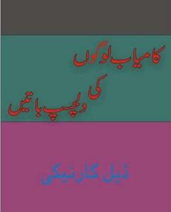 Kamyab Logon Ki Dilchasp Batain By Dale Carnegie Pdf