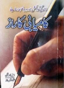 Kamyabi Ka Raaz Urdu By Dale Carnegie Pdf Free