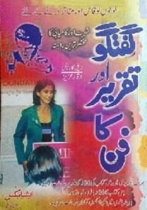 Guftagu Aur Taqreer Ka Fun By Dale Carnegie Urdu Pdf Free