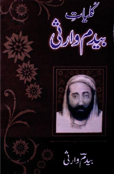 Kulliyat e Bedam Warsi By Syed Bedam Shah Warsi Pdf