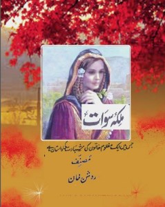Malika e Sawat By Roshan Khan Pdf Download