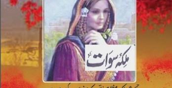 Malika e Sawat By Roshan Khan Pdf Download