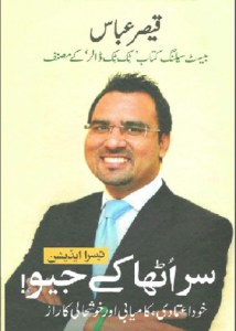 Sar Utha Ke Jiyo By Qaiser Abbas Pdf Free