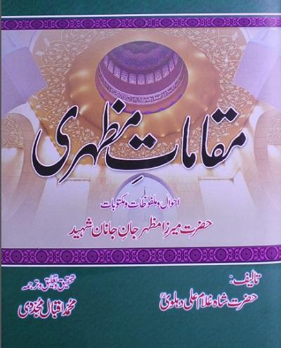 Maqamat e Mazhari By Shah Ghulam Ali Dehlvi Pdf Free