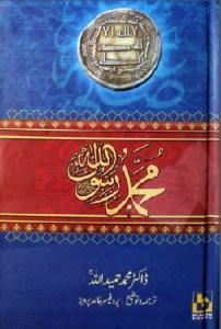 Muhammad Rasool Allah By Dr Muhammad Hamidullah Pdf