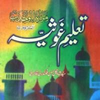 Taleem e Ghousia By Gul Hassan Qadri Qalandari Pdf