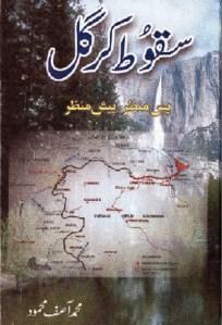 Saqoot e Kargil By Muhammad Asif Mehmood Pdf Free
