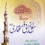 Sawaneh Abu Zar Ghaffari By Allama Faiz Ahmad Awaisi Pdf