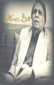 Tareekh Se Mukalma By Dr Mubarak Ali Pdf Download