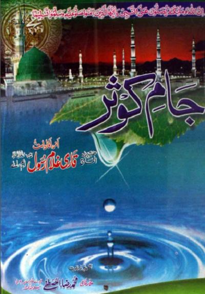 Jam e Kausar Darood Book By Qari Raza Ul Mustafa Pdf