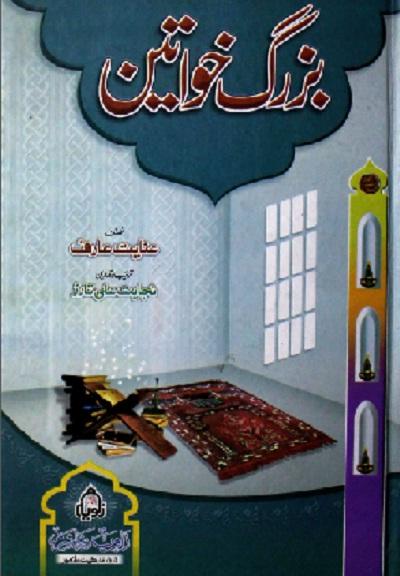 Bazurg Khawateen By Inayat Arif Pdf Download