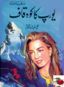 Europe Ka Koh Kaaf By Ali Sufyan Afaqi Pdf Download