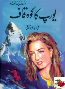 Europe Ka Koh Kaaf By Ali Sufyan Afaqi Pdf Download