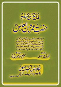 Fateh Azam Hazrat Amro Ibn Al Aas By M Faraj Misri Pdf