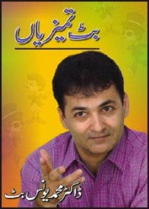 Butt Tameezian By Dr Muhammad Younas Butt Pdf