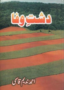 Dasht E Wafa Poetry By Ahmad Nadeem Qasmi Pdf