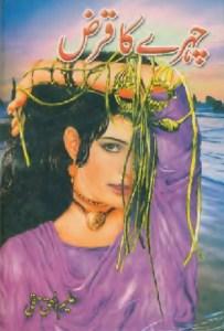Chehray Ka Qarz By Aleem Ul Haq Haqi Pdf Download