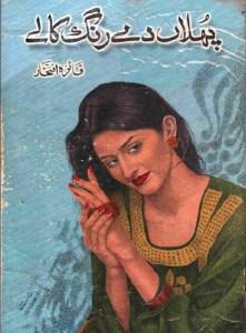 Phullan De Rang Kalay Novel By Faiza Iftikhar Pdf Free