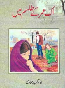 Ek Umar Kay Talisam Main By Huma Kokab Bukhari Pdf