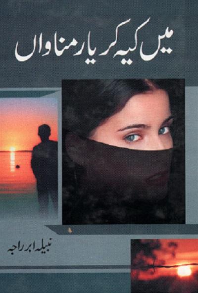 Main Ki Kar Yaar Manawan Novel By Nabeela Abar Raja Pdf