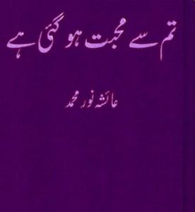 Tum Se Mohabbat Ho Gae Hai Novel By Ayesha Noor Muhammad