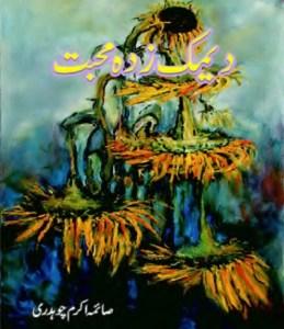 Deemak Zada Mohabbat Novel By Saima Akram Chaudhry Pdf