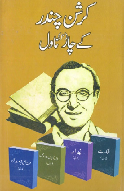 Krishan Chander Ke Novels By Krishan Chander Pdf Free