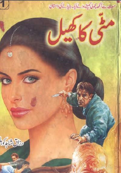 Mitti Ka Khel Novel By Razzaq Shahid Kohler Pdf Download