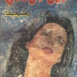 Main Kon Hon Novel By Razia Butt Pdf Free